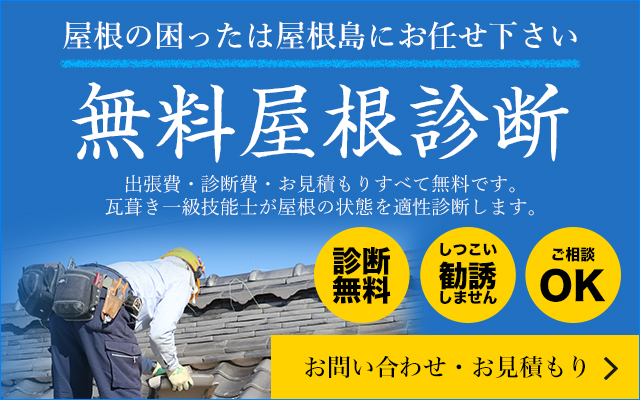 屋根の困ったは屋根島にお任せください 無料屋根診断