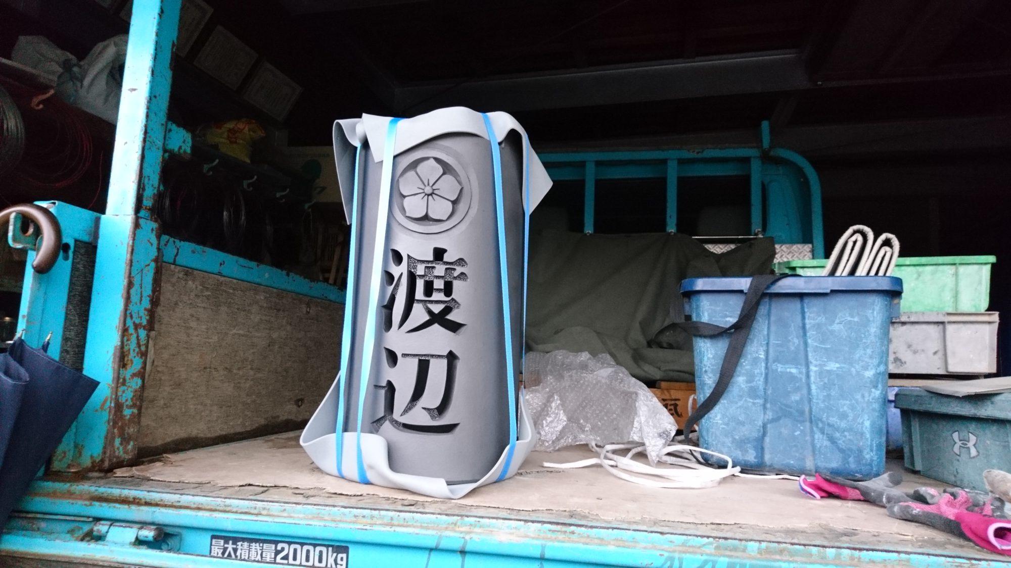 いぶし瓦の傘立て 完成しました。