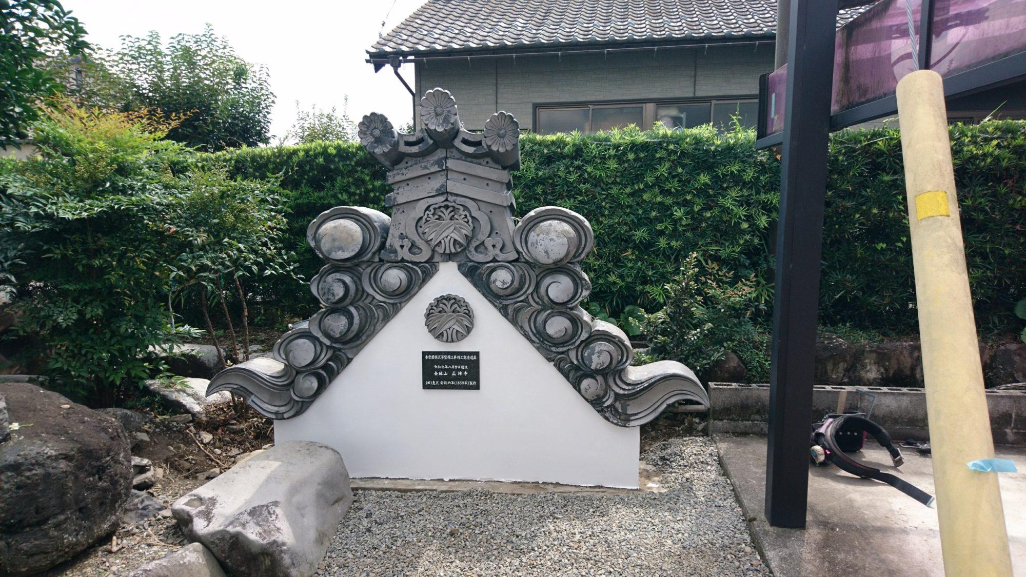 揖斐郡池田町で、古い鬼瓦の取り付けをしています。